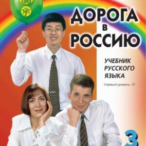 Дорога в Россию. Первый уровень. часть 1