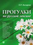 Прогулки по русский лексики